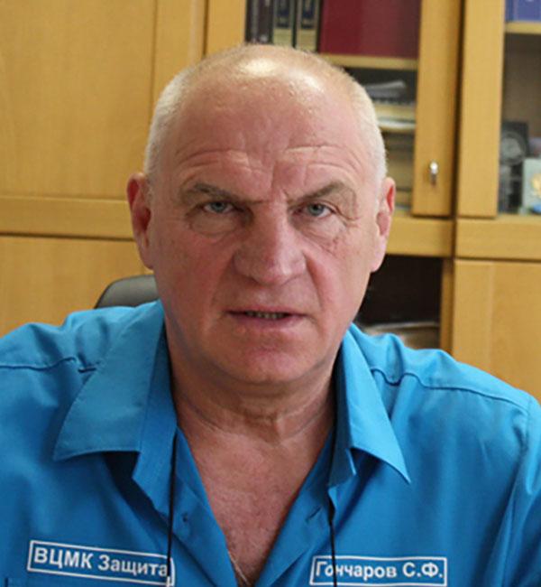 Сергей Фёдорович ГОНЧАРОВ